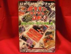 Pokemon trading card game visual art book catalog 2008