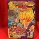Dragon Ball Z 2 trading card game 431 ultra guide book