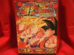 Dragon Ball Z trading card game master catalog book