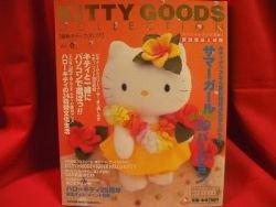 Sanrio Hello Kitty goods collection book magazine #6