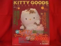 Sanrio Hello Kitty goods collection book magazine #13