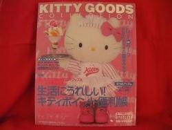 Sanrio Hello Kitty goods collection book magazine #17