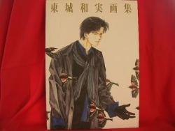 """Kazumi Toujou """"1984-1995"""" illustration art book / Black Tulip, Ichiban, Guruguru Jungle, Y"""