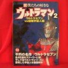 Ultraman monster perfect photo collection book / Kaiju, Tokusatsu