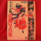 Sakura Wars (Taisen) movie photo collection art book / ANIME