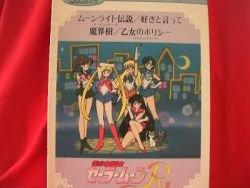 Sailor Moon R 4 Piano Sheet Music Book