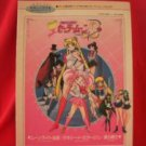 Sailor Moon S 3 Piano Sheet Music Book