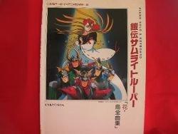 Ronin Warriors (Samurai Troopers) 30 Piano Sheet Music Book [as040]