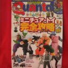Quanto #220 03/2007 :Japanese toy hobby figure magazine