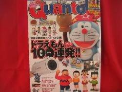 Quanto #221 04/2007 :Japanese toy hobby figure magazine