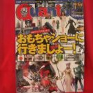 Quanto #224 07/2007 :Japanese toy hobby figure magazine