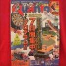 Quanto #228 11/2007 :Japanese toy hobby figure magazine