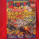 Quanto #236 07/2008 :Japanese toy hobby figure magazine
