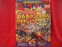Quanto #236 07/2008 :Japanese toy hobby figure magazine