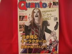 Quanto #239 10/2008 :Japanese toy hobby figure magazine