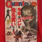 Quanto #244 03/2009 :Japanese toy hobby figure magazine