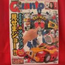 Quanto #246 05/2009 :Japanese toy hobby figure magazine
