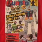Quanto #250 09/2009 :Japanese toy hobby figure magazine