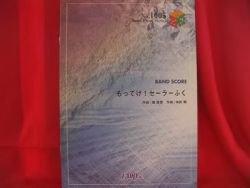 "Lucky Star ""Motteke! Sailor Fuku"" Band Score Sheet Music Book [as043]"