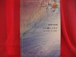 """Haruhi Suzumiya OP """"Hare hare yukai"""" Band Score Sheet Music Book"""