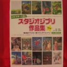Studio Ghibli Guitar Sheet Music Collection Book  w/CD  [sg006]