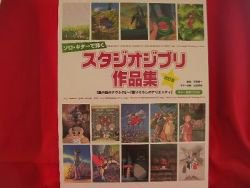 Studio Ghibli Guitar Sheet Music Collection Book  w/CD  [sg006]
