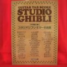 Studio Ghibli Guitar TAB Sheet Music Collection Book [sg008]