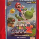 Nintendo Wii Super Mario Galaxy 2 Piano Sheet Music Collection Book w/sticker