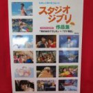Studio Ghibli Flute 36 Sheet Music Collection Book w/CD [sg013]