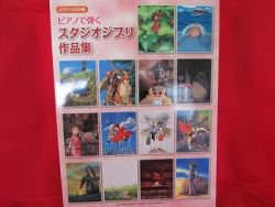 "Studio Ghibli ""High Rank"" 20 Piano Sheet Music Collection Book"