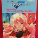 "Macross Frontier F ""High Rank vocal collection"" Piano Sheet Music Collection Book"
