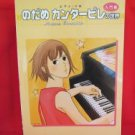 Nodame Cantabile Piano Sheet Music Collection Book