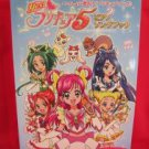 YES Pretty Cure 5 Piano Sheet Music Collection Book