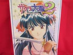 SEGA Sakura Wars 2 (Taisen) Piano Sheet Music Book
