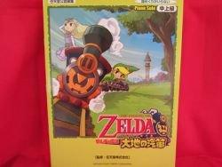"Legend of Zelda Spirit Tracks ""High Rank"" Piano Sheet Music Collection Book / Nintendo DS"