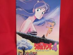 "Urusei Yatsura the 4th movie ""Lum the Forever"" art guide book *"