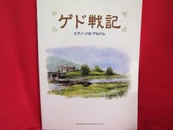Tales From Earthsea 13 Piano Sheet Music Collection Book *