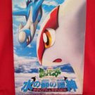 "Pokemon #5 movie""Heroes: Latios and Latias"" art book 2003"