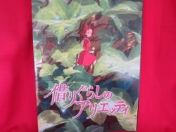 "Studio Ghibli the movie ""The Borrower Arrietty"" art guide book 2010"