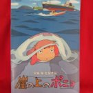 "Studio Ghibli the movie ""Ponyo on the Cliff by the sea"" art guide book 2008"