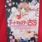 "Cardcaptor Sakura #2 the movie ""The Sealed Card"" art guide book"