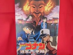 "Detective Conan #9 the movie ""Crossroad in the Ancient Capital "" guide art book 2003"