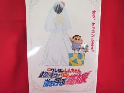 """Crayon Shin-chan the movie """"Super-Dimension! The Storm Called My Bride"""" guide book"""