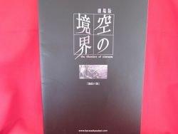 Kara no Kyoukai (The Garden of Sinners) the movie guide book #3
