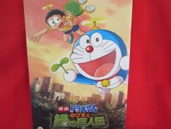 """Doraemon the movie """"Nobita and the Green Giant Legend """" art guide book 2008"""