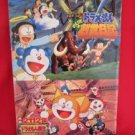 "Doraemon the movie ""Nobita's Genesis Diary"" art guide book 1995"