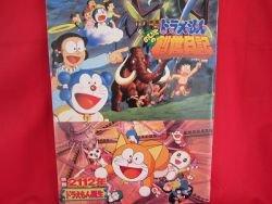 "Doraemon the movie ""Nobita's Genesis Diary"" art guide book 1995"
