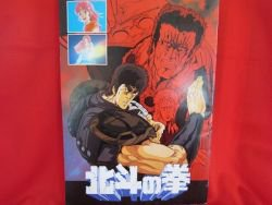 Fist of the North Star the movie art guide book