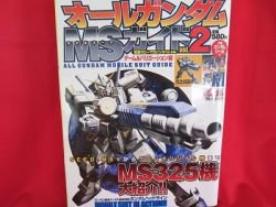 All gundam mobile suit guide art book w/sticker