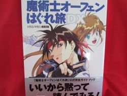 "Orphen ""DX"" official guide art book"